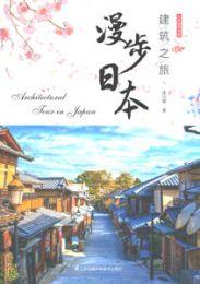 建築之旅 漫歩日本