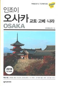 エンジョイ大阪(2019)京都,神戸(韓国本)