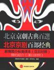 北京京劇百部経典劇情簡介標準訳本(漢日対照)
