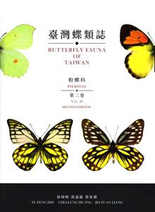 台湾蝶類志  第2巻粉蝶科