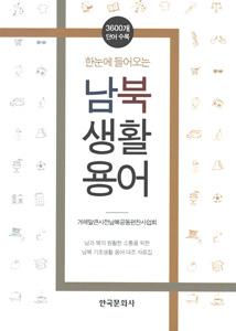 南北生活用語3600単語収録(韓国本)