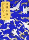 至尊華章:故宮博物院蔵清代宮廷織繍服飾文物