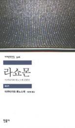 羅生門(韓国本)
