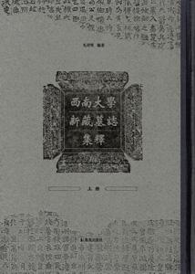 西南大学新蔵墓誌集釈  上下冊