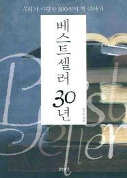 ベストセラー30年-私たちが愛した300冊の本の話(韓国本)