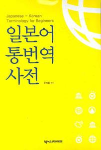 日本語通訳翻訳辞典(韓国本)