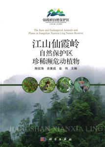 江山仙霞嶺自然保護区珍稀瀕危動植物