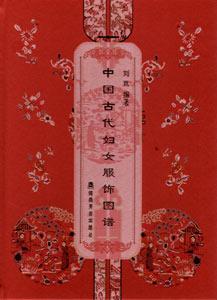 中国古代婦女服飾図譜