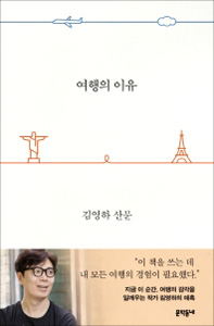 旅行の理由(韓国本)