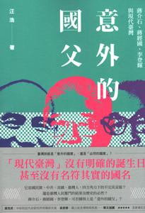 意外的国父-蒋介石蒋経国李登輝与現代台湾(全新修訂版)