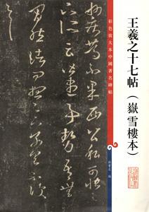 王羲之十七帖(岳雪楼本)