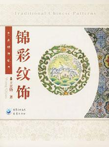◆錦彩紋飾