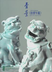 骨董拍売年鑑(2018)