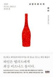 教養としてのワイン(韓国本)