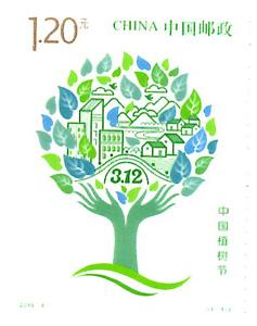 【切手】2019-04 中国植樹節(1種)