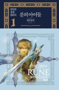ルーンの子供たち-冬の剣 全7冊(韓国本)