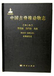 中国古脊椎動物誌  第2巻両棲類爬行類鳥類第5冊鳥臀類恐龍(総第9冊)