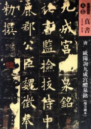 唐欧陽詢九成宮醴泉銘(端方蔵本)