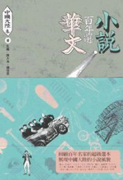 華文小説百年選-中国大陸巻1