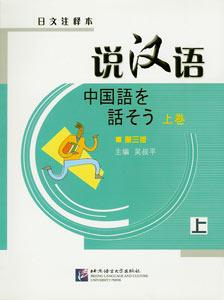 説漢語(日文注釈本)[第3版]上冊(附音声DL)