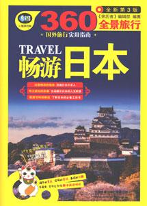 暢遊日本(2020新版)