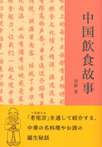 【和書】中国飲食故事