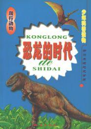 恐龍的時代
