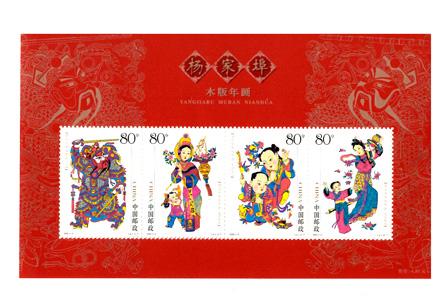 【切手】2005-04M 楊家埠木版年画(小型シ-ト)