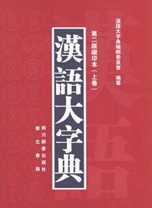 漢語大字典(第2版縮印本)上下巻
