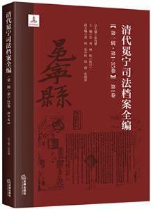 清代冕寧司法档案全編  第1輯  全35冊