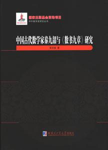 中国古代数学家秦九韶与《数書九章》研究