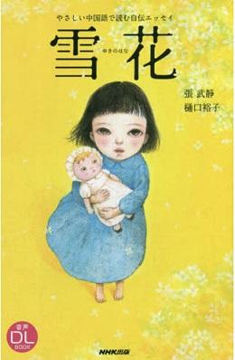 やさしい中国語で読む自伝エッセイ-雪花
