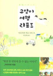 旅猫リポート(韓国本)