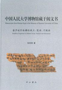 中国人民大学博物館蔵于闐文書