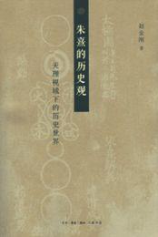 朱熹的歴史観:天理視域下的歴史世界
