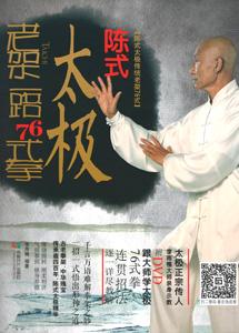 陳式太極拳老架一路76式拳(附DVD1張)