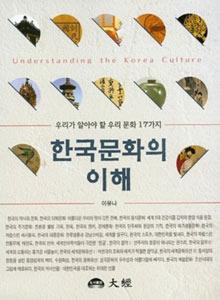 韓国文化の理解 私たちが分からなければならない私たちの文化17(韓国本)
