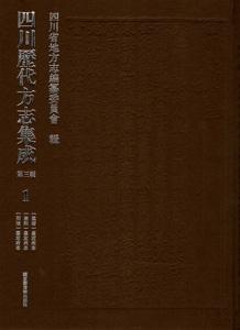 四川歴代方志集成  第3輯全30冊
