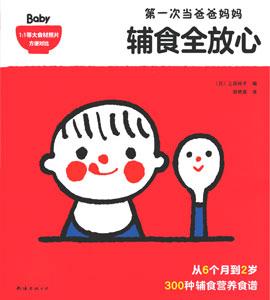 輔食全放心(はじめてママ&パパの離乳食)