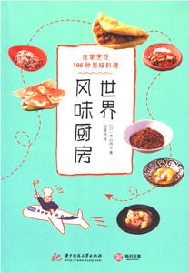 世界風味厨房-在家烹飪196種美味料理(おうちで作れる世界のレシピ)