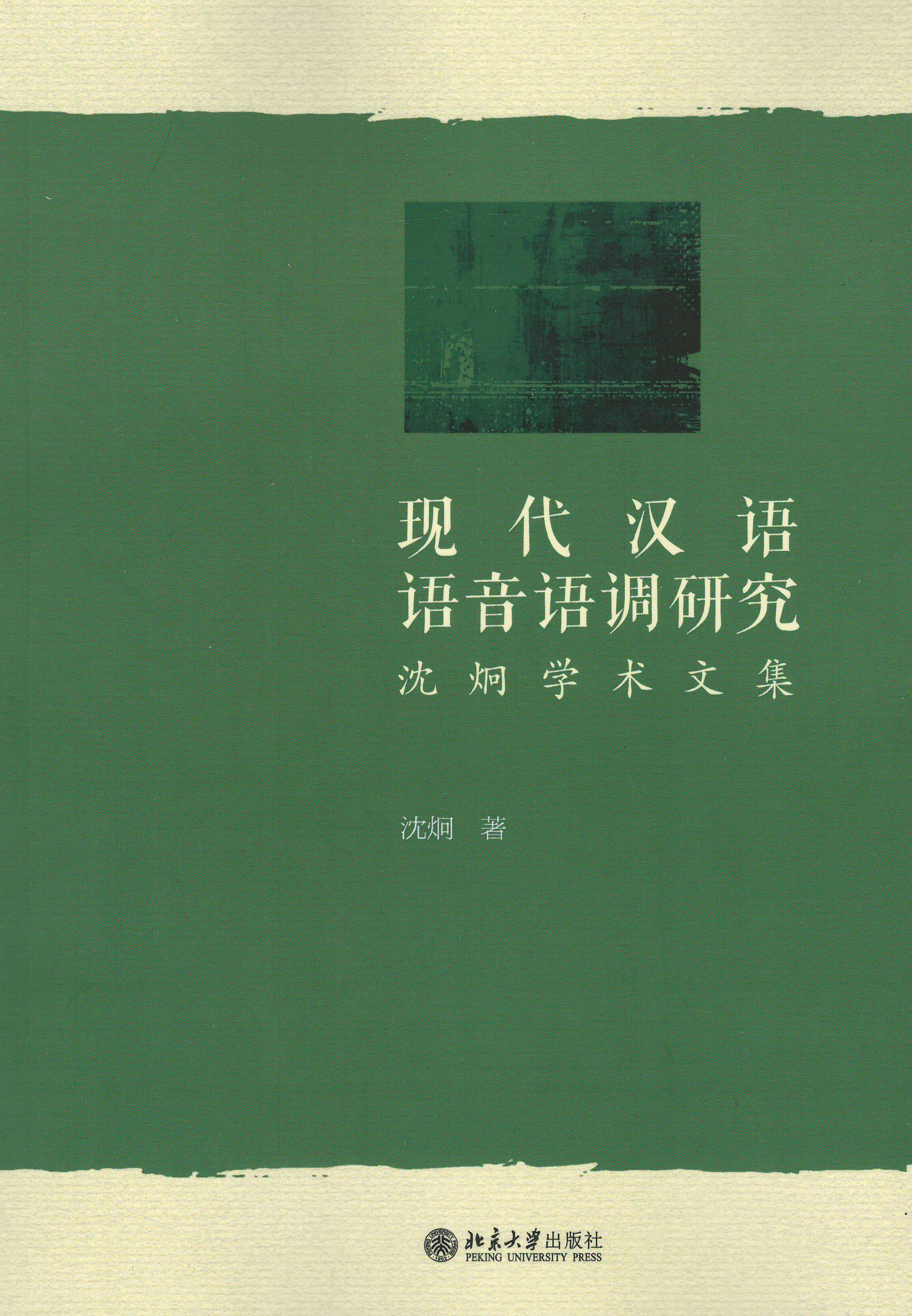 現代漢語語音語調研究:沈炯学術文集