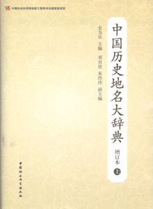 中国歴史地名大辞典(増訂本)全2冊