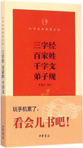 三字経·百家姓·千字文·弟子規
