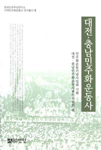 大田・忠南民主化運動史(韓国本)