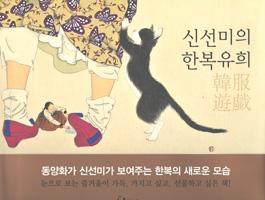 シンソンミの韓服遊戯(韓国本)