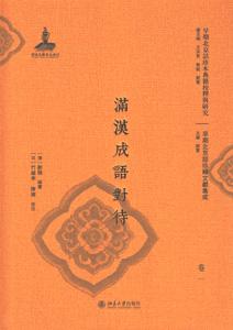 満漢成語対待  全3巻