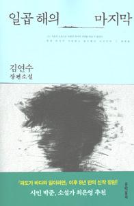 七年の終わり(韓国本)