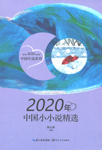 中国小小説精選(2020)