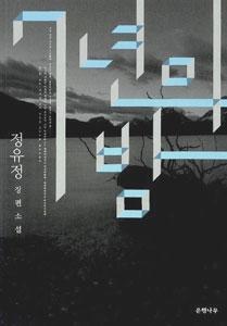 7年の夜(韓国本)