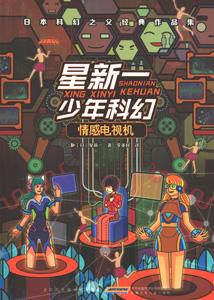 星新一少年科幻  全5冊